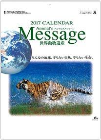 世界動物遺産 2017年版カレンダー