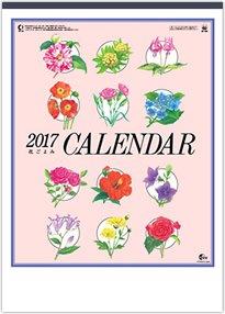 花ごよみ 2017年版カレンダー
