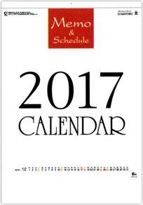 メモジュール 2017年版カレンダー