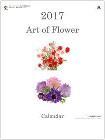 アートオブフラワー 2017年版カレンダー
