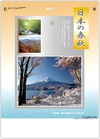 日本の春秋 2017年版カレンダー