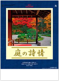 庭の詩情 2017年版カレンダー