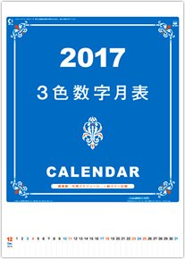 A2 3色数字月表 2017年版カレンダー