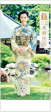 よそおい・木村佳乃 2017年版カレンダー