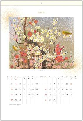 画像:鳥山玲 絵画作品「思いのまま」/1-2月 鳥山玲作品集 2017年版カレンダー