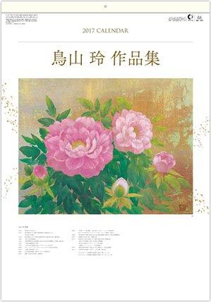 表紙 鳥山玲作品集 2017年版カレンダーの画像