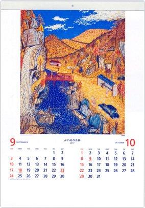画像:山下清 作品「昇仙峡」/9-10月 山下清作品集 2017年版カレンダー