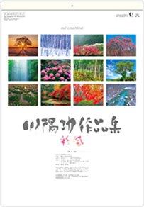川隅功作品集 2017年版カレンダー