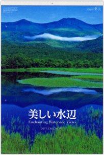 美しい水辺(フィルムカレンダー) 2017年版カレンダー