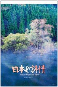 日本の詩情(フィルムカレンダー・小) 2017年版カレンダー