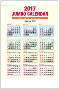 年表入り 3色ジャンボ文字 2017年版カレンダー