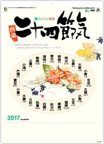 二十四節季 2017年版カレンダー