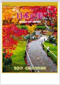日本の美 2017年版カレンダー