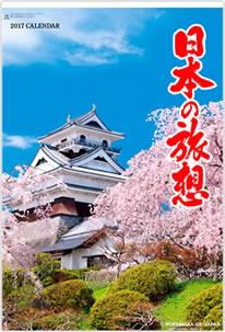 日本の旅想 2017年版フィルムカレンダー