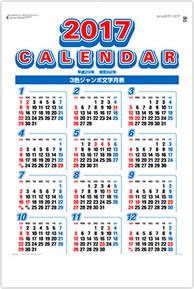 3色ジャンボ文字 年間予定表付 2017年版カレンダー