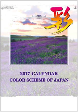 表紙 彩 2017年版カレンダーの画像