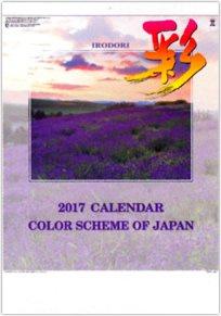 彩 2017年版カレンダー