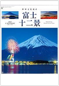 富士十二景 2017年版カレンダー
