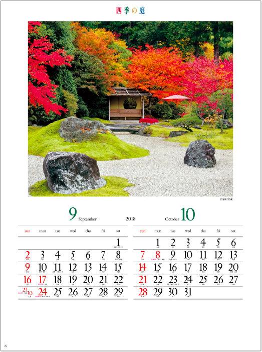 画像:9-10月 円通院(宮城) 四季の庭 2018年カレンダー