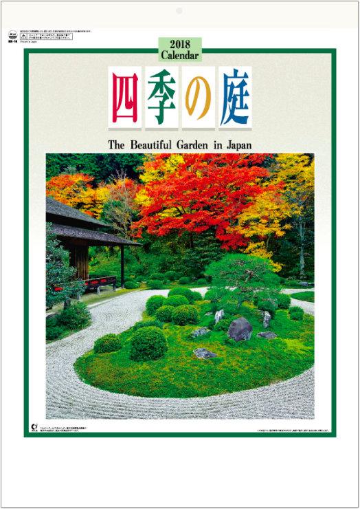 表紙 四季の庭 2018年カレンダーの画像