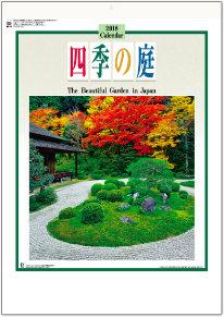 四季の庭 2018年カレンダー