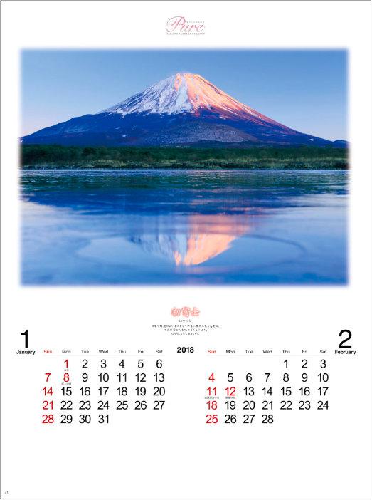画像:1-2月 Pure~癒しの日本風景 2018年カレンダー