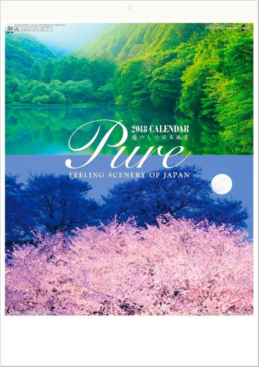 表紙 Pure~癒しの日本風景 2018年カレンダーの画像