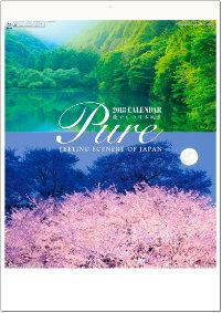 Pure~癒しの日本風景 2018年カレンダー