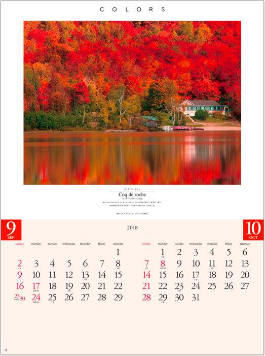 画像:9-10月 カラーズ 2018年カレンダー