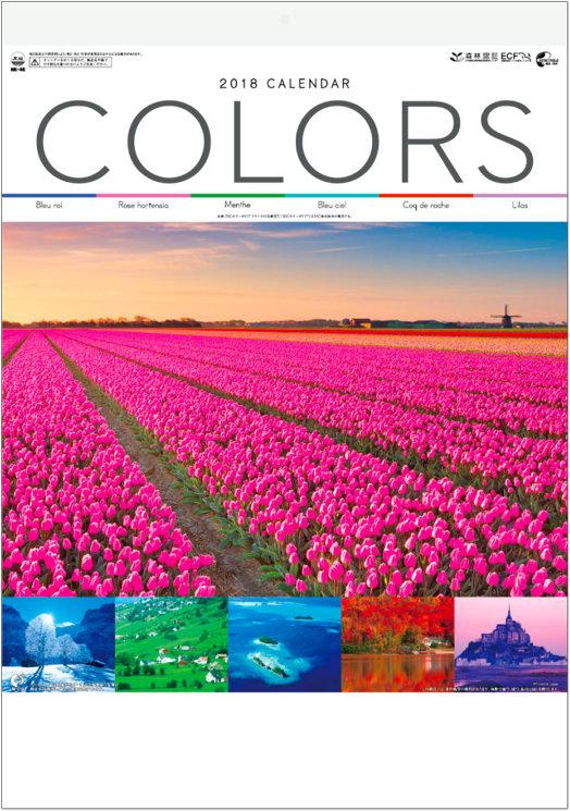 表紙 カラーズ 2018年カレンダーの画像