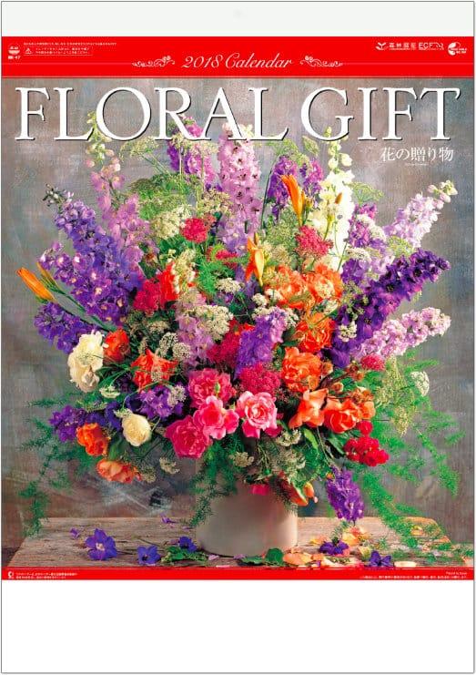表紙 花の贈り物 2018年カレンダーの画像