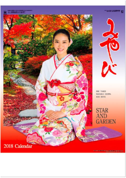 表紙 みやび(小) 2018年カレンダーの画像