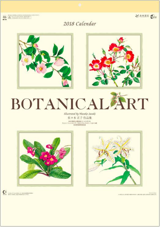 表紙 ボタニカルアート 2018年カレンダーの画像