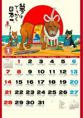 画像:1月 戌(夢) 岡本肇 2018年カレンダー