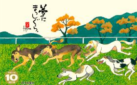 画像:10月 戌(夢) 岡本肇 2018年カレンダー