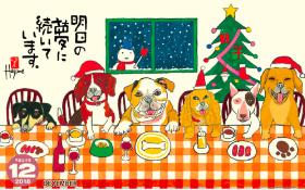 画像:12月 戌(夢) 岡本肇 2018年カレンダー