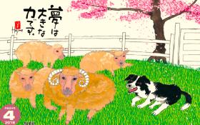画像:4月 戌(夢) 岡本肇 2018年カレンダー