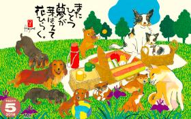 画像:5月 戌(夢) 岡本肇 2018年カレンダー