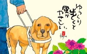 画像:6月 戌(夢) 岡本肇 2018年カレンダー