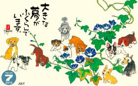 画像:7月 戌(夢) 岡本肇 2018年カレンダー