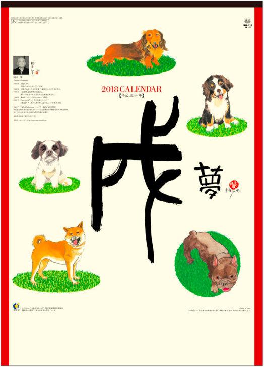 表紙 戌(夢) 岡本肇 2018年カレンダーの画像