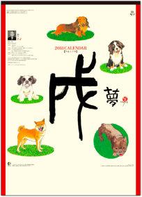 戌(夢) 岡本肇 2018年カレンダー