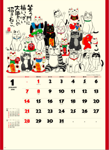 画像:1月 招福ねこ暦 岡本肇 2018年カレンダー