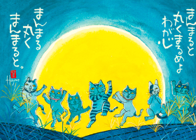画像:9月 招福ねこ暦 岡本肇 2018年カレンダー