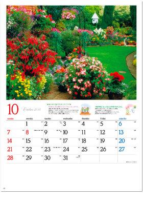 画像:10月 ガーデニングヒント 2018年カレンダー