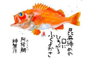 画像:10月 魚彩時記 2018年カレンダー