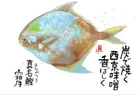 画像:11月 魚彩時記 2018年カレンダー