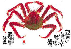 画像:12月 魚彩時記 2018年カレンダー