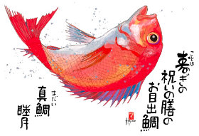 画像:1月 魚彩時記 2018年カレンダー
