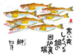 画像:2月 魚彩時記 2018年カレンダー